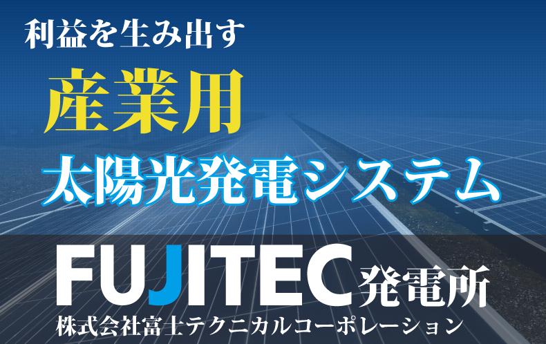利益を生み出す 太陽光発電システム