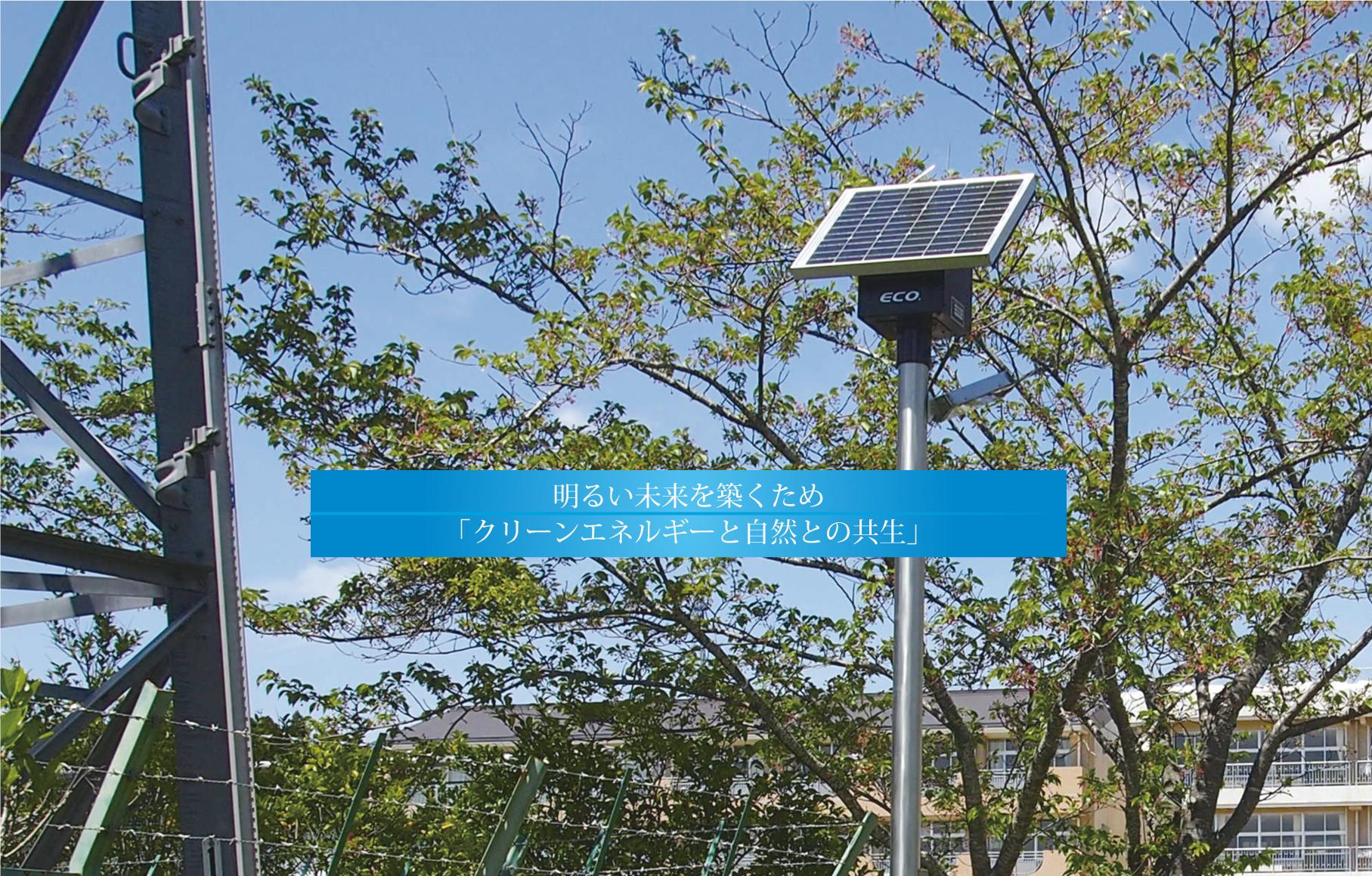 明るい未来を築くため クリーンエネルギーと自然との共生