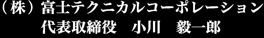 代表取締役 小川 毅一郎