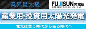 FUJISUN発電所