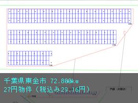 Point千葉県東金市士農田 72.800kw 売電単価29.16円