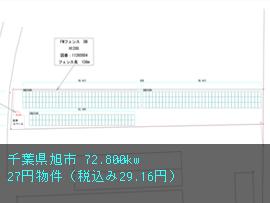 Point千葉県旭市三川 72.800kw 売電単価29.16円