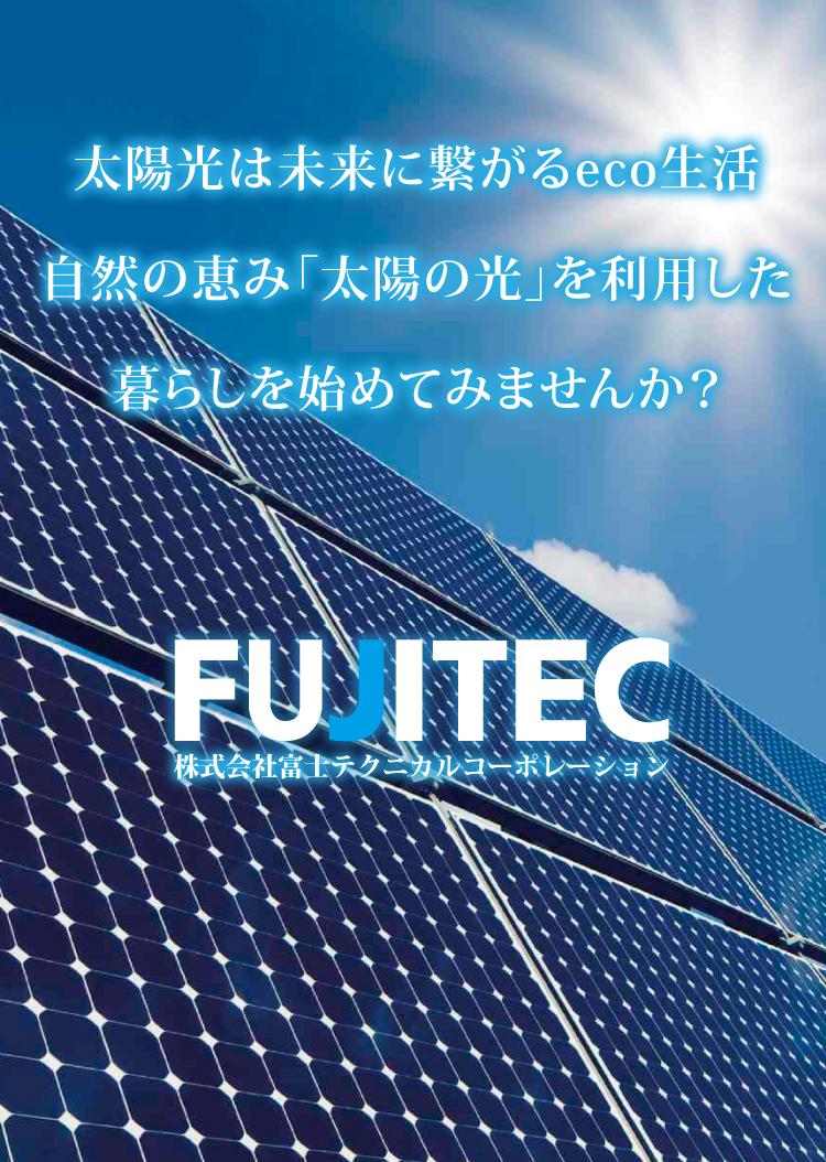太陽光は未来に繋がるeco生活。自然の恵み「太陽の光」を利用した暮らしを始めてみませんか?